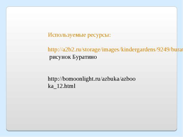 http://bomoonlight.ru/azbuka/azbooka_12.html Используемые ресурсы: http://a2b...