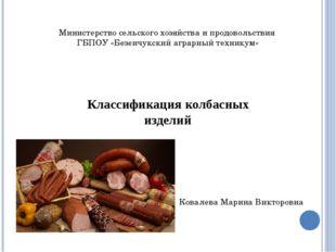 Классификация колбасных изделий Министерство сельского хозяйства и продоволь