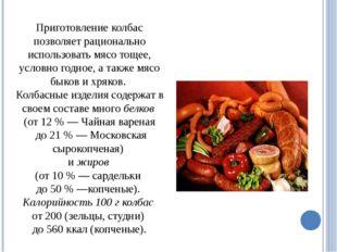 Приготовление колбас позволяет рационально использовать мясо тощее, условно г