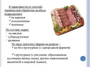 В зависимости от способа термической обработки колбасы подразделяют на варены