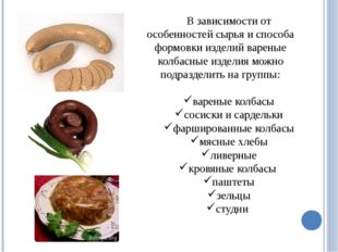В зависимости от особенностей сырья и способа формовки изделий вареные колбас