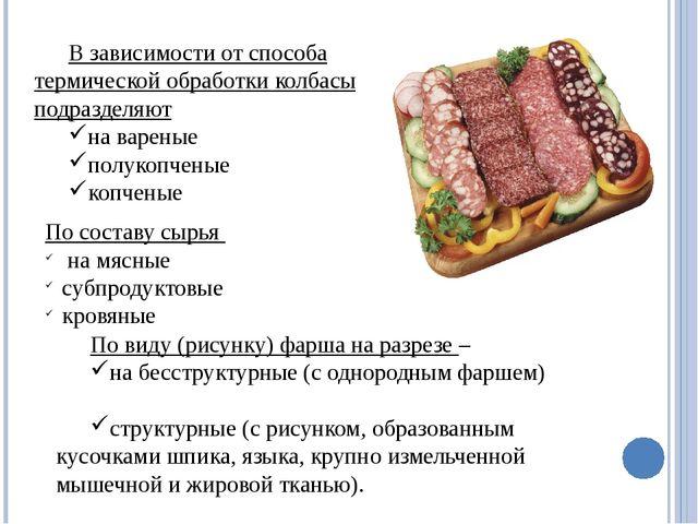 В зависимости от способа термической обработки колбасы подразделяют на варены...