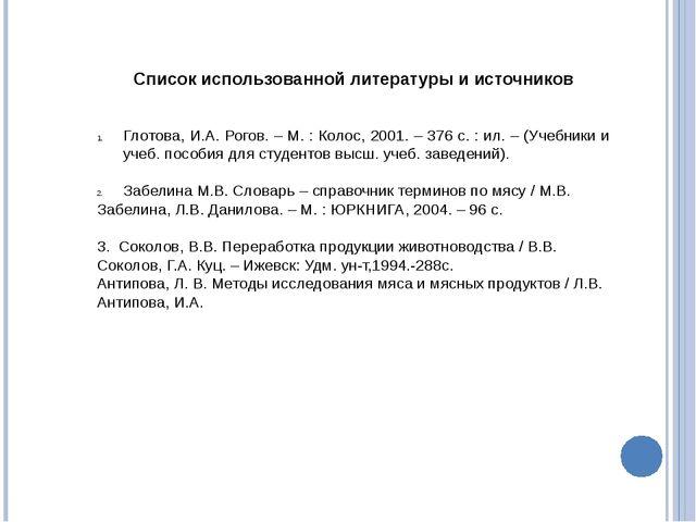 Список использованной литературы и источников Глотова, И.А. Рогов. – М. : Кол...