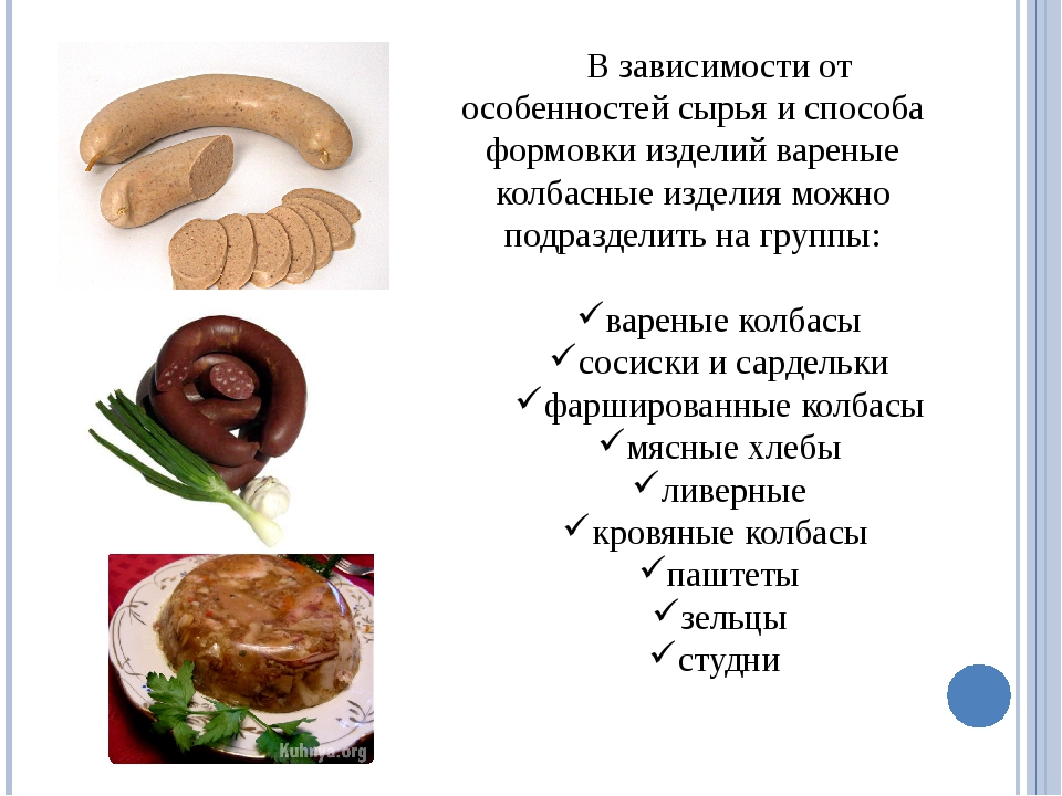 В зависимости от особенностей сырья и способа формовки изделий вареные колбас...