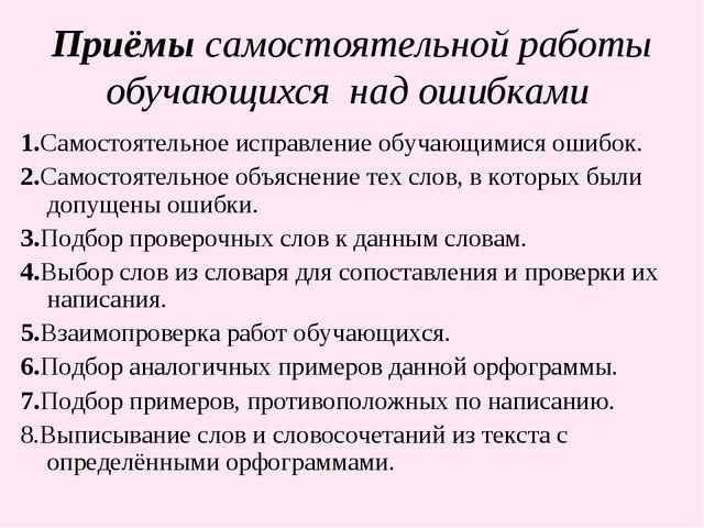 Приёмы самостоятельной работы обучающихся над ошибками 1.Самостоятельное испр...