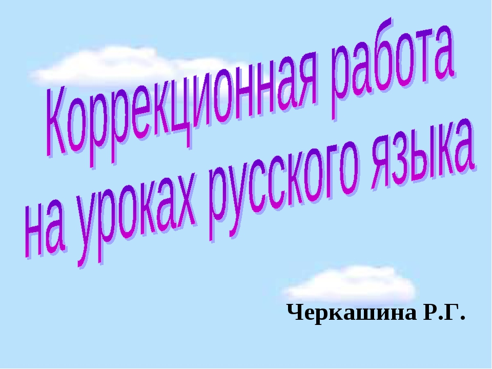 Черкашина Р.Г.