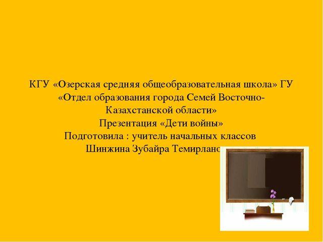 КГУ «Озерская средняя общеобразовательная школа» ГУ «Отдел образования города...