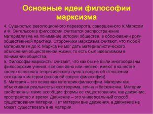 4. Сущностью революционного переворота, совершенного К.Марксом и Ф. Энгельсом