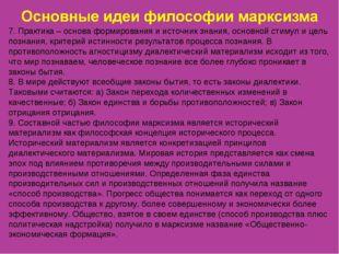 7. Практика – основа формирования и источник знания, основной стимул и цель п