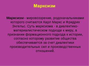 Марксизм - мировоззрение, родоначальниками которого считаются Карл Маркс и Фр