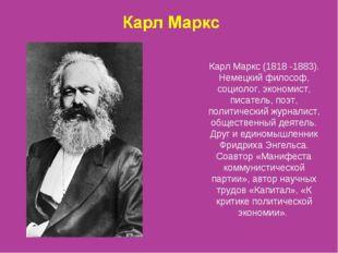 Карл Маркс (1818 -1883). Немецкий философ, социолог, экономист, писатель, поэ