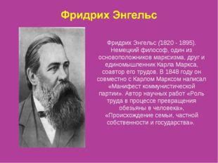 Фридрих Энгельс (1820 - 1895). Немецкий философ, один из основоположников мар