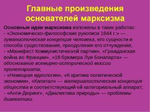 Основные идеи марксизма изложены в таких работах: - «Экономическо-философские