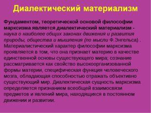 Фундаментом, теоретической основой философии марксизма является диалектически