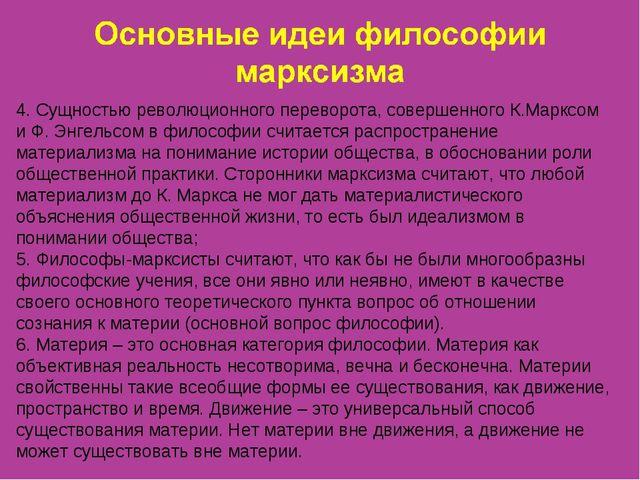 4. Сущностью революционного переворота, совершенного К.Марксом и Ф. Энгельсом...