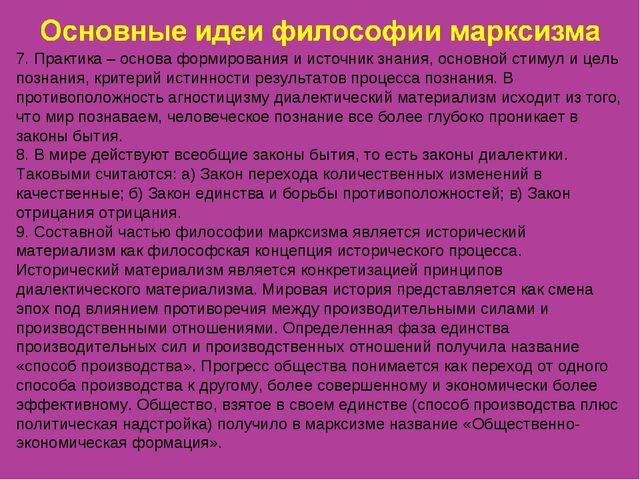 7. Практика – основа формирования и источник знания, основной стимул и цель п...