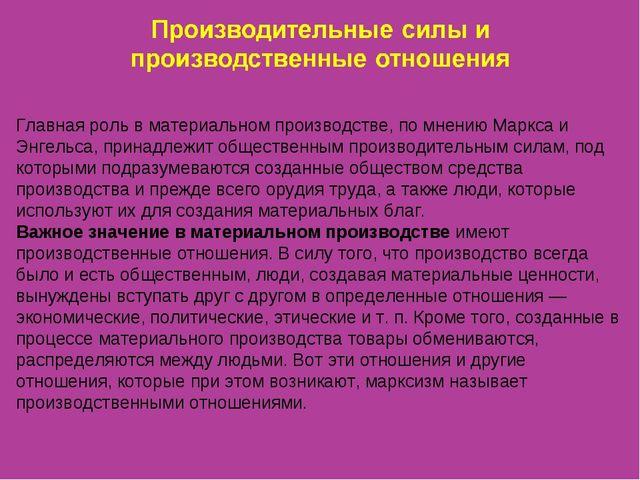 Главная роль в материальном производстве, по мнению Маркса и Энгельса, принад...