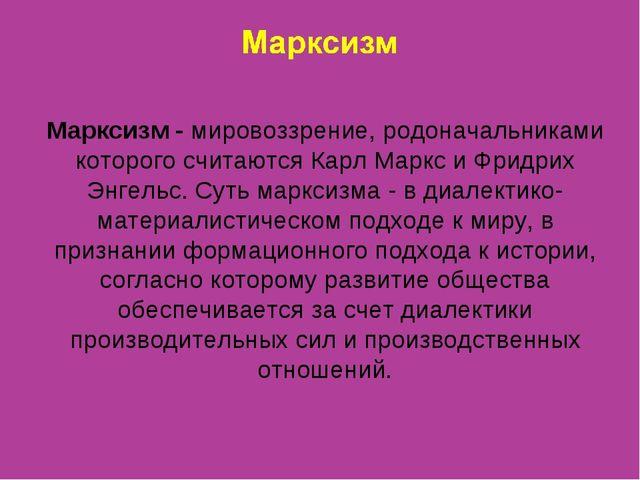 Марксизм - мировоззрение, родоначальниками которого считаются Карл Маркс и Фр...