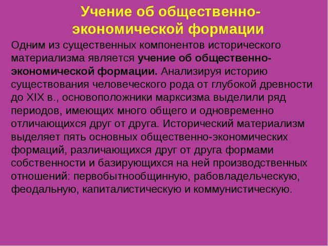 Учение об общественно-экономической формации Одним из существенных компоненто...