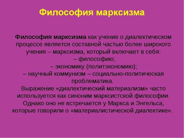 Философия марксизма как учение о диалектическом процессе является составной ч...