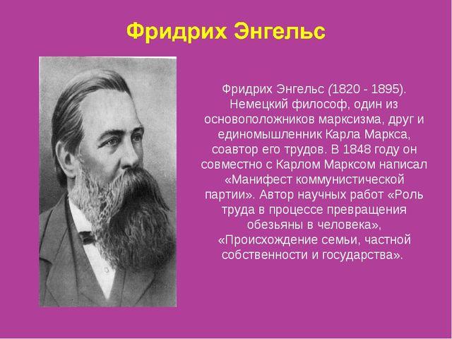 Фридрих Энгельс (1820 - 1895). Немецкий философ, один из основоположников мар...