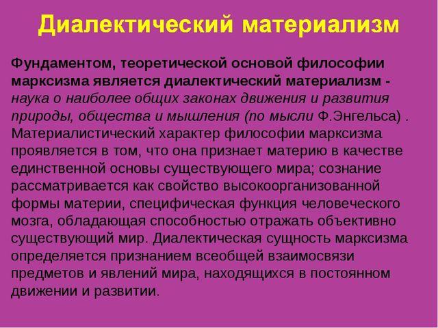 Фундаментом, теоретической основой философии марксизма является диалектически...