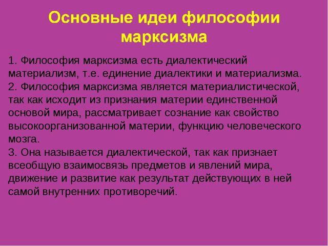 1. Философия марксизма есть диалектический материализм, т.е. единение диалект...