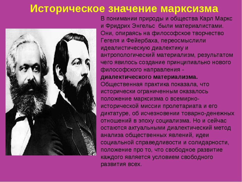 Историческое значение марксизма В понимании природы и общества Карл Маркс и Ф...