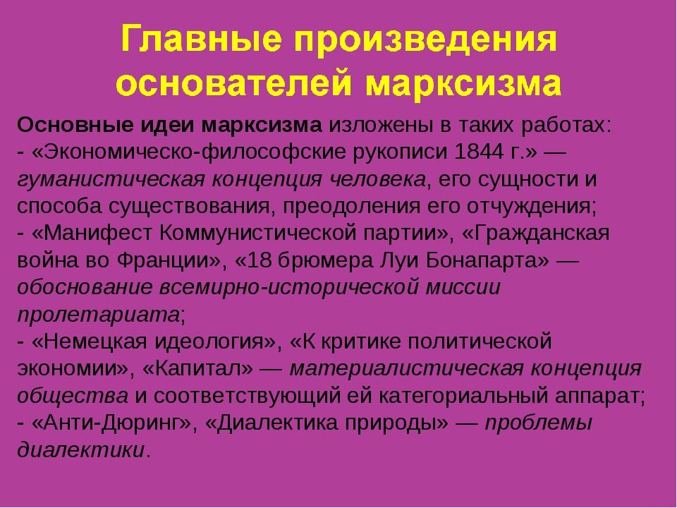 Основные идеи марксизма изложены в таких работах: - «Экономическо-философские...