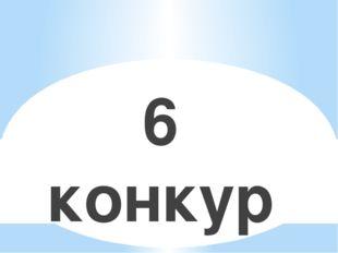 6 конкурс «Загадки»