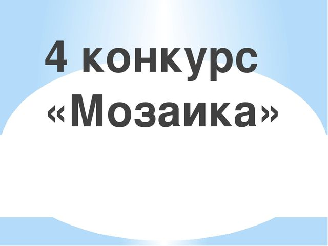 4 конкурс «Мозаика»