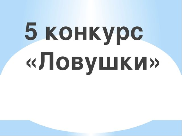 5 конкурс «Ловушки»