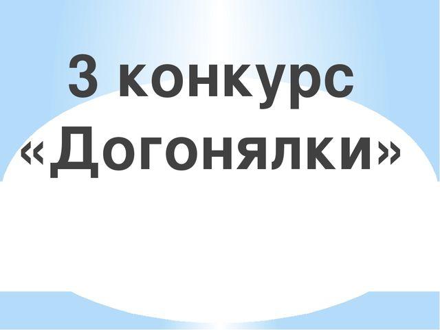3 конкурс «Догонялки»