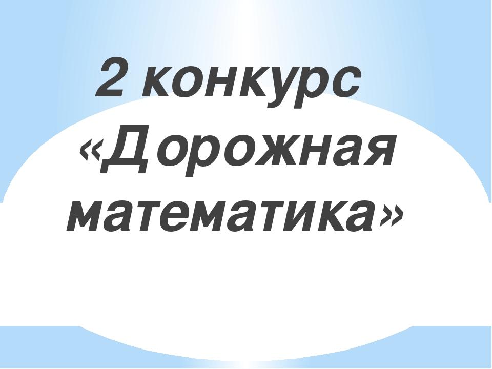 2 конкурс «Дорожная математика»