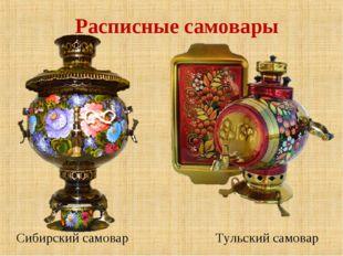 Расписные самовары Сибирский самовар Тульский самовар