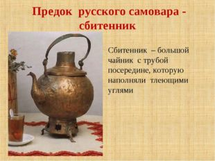 Предок русского самовара - сбитенник Сбитенник – большой чайник с трубой пос