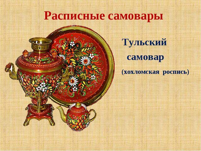 Расписные самовары Тульский самовар (хохломская роспись)
