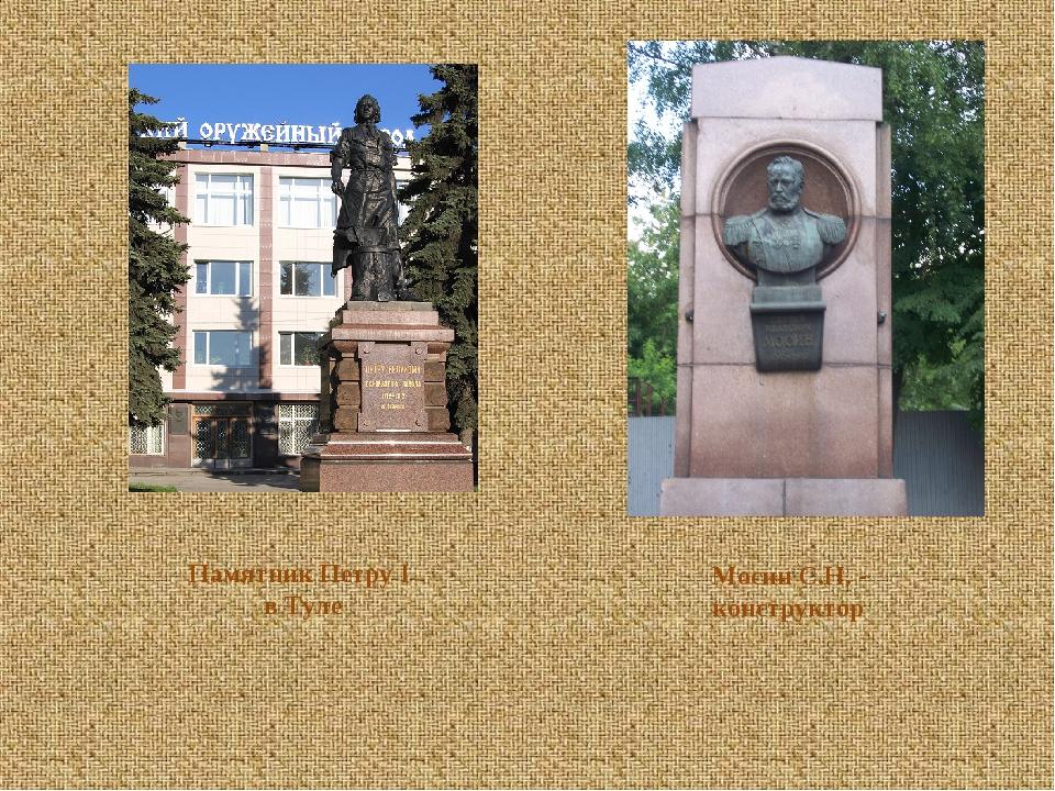 Памятник Петру I в Туле Мосин С.Н. - конструктор