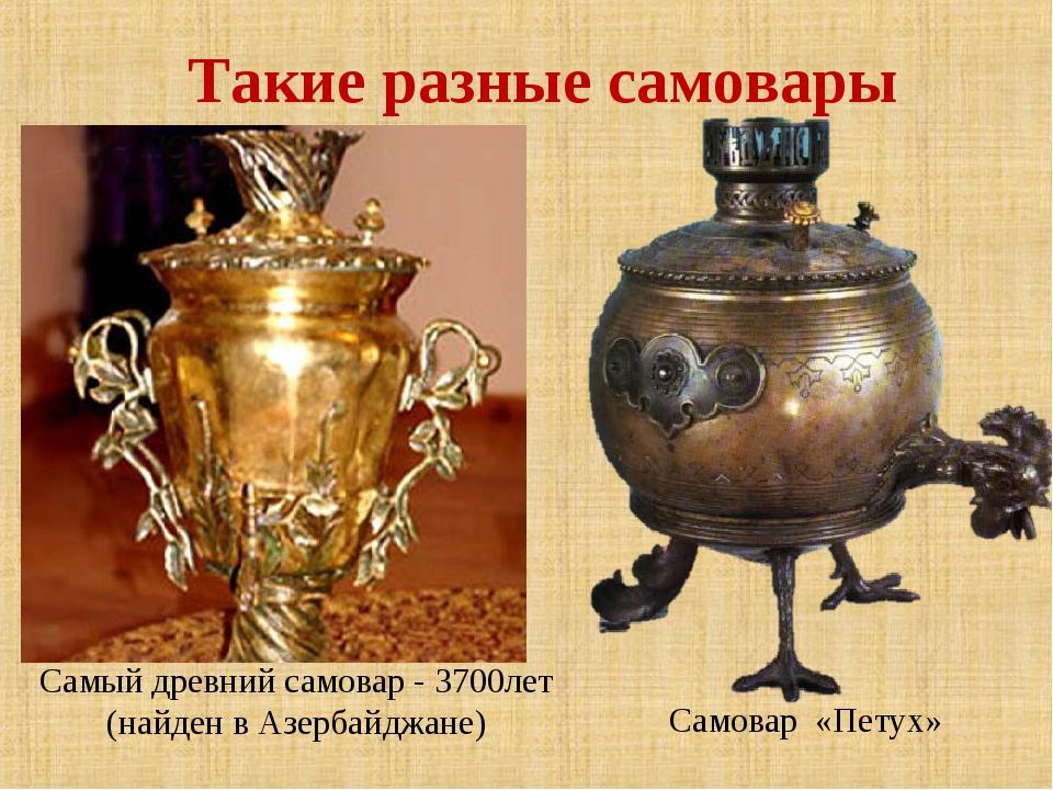Такие разные самовары Самый древний самовар - 3700лет (найден в Азербайджане...