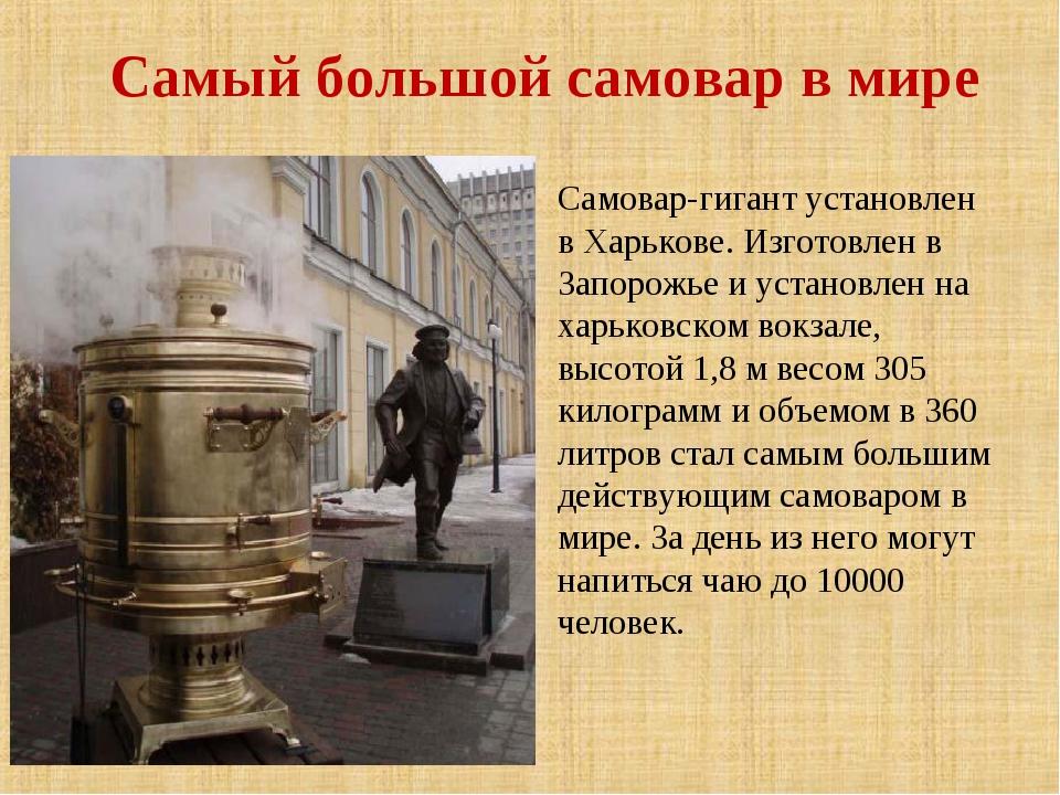 Самый большой самовар в мире Самовар-гигант установлен в Харькове. Изготовле...