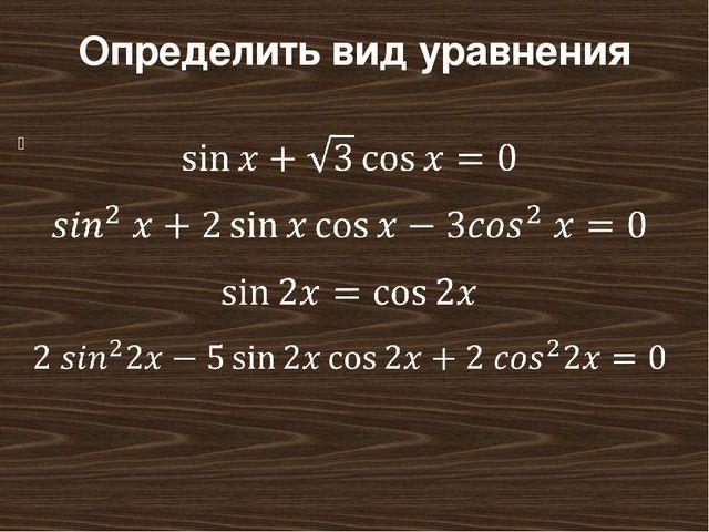Определить вид уравнения