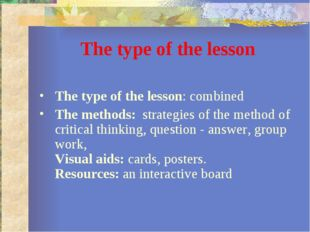 The type of the lesson The type of the lesson: сombined The methods: strategi