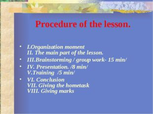 Procedure of the lesson. І.Organization moment II. The main part of the less
