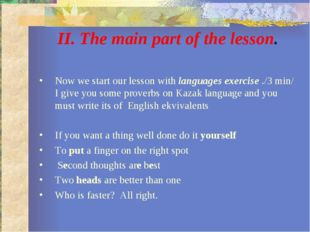 II. The main part of the lesson. Now we start our lesson with languages exerc