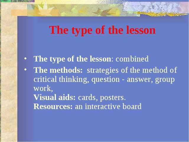 The type of the lesson The type of the lesson: сombined The methods: strategi...