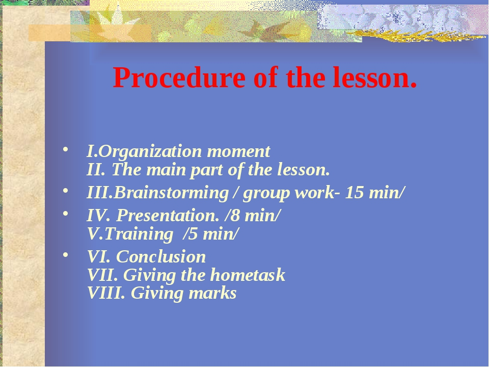 Procedure of the lesson. І.Organization moment II. The main part of the less...