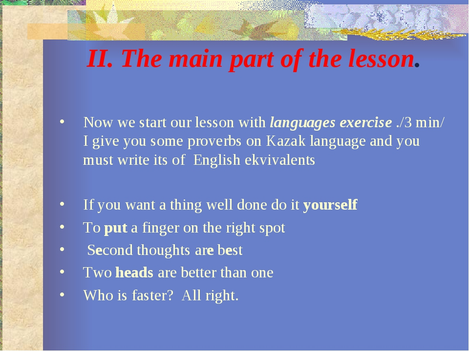 II. The main part of the lesson. Now we start our lesson with languages exerc...