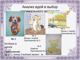 Анализ идей и выбор оптимального варианта № 2 Котёнок и щенок Приложение № 2