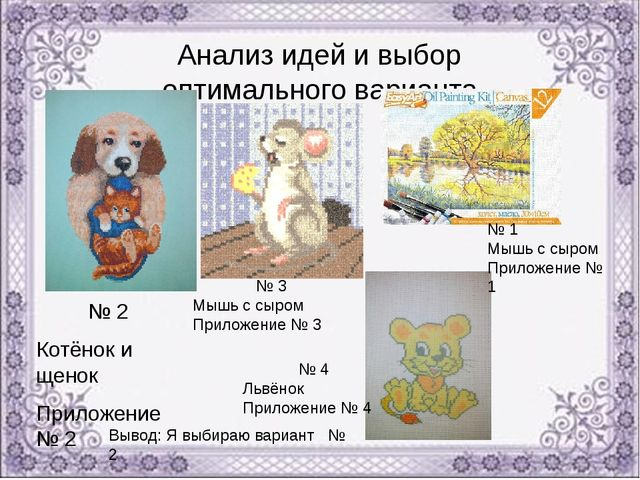 Анализ идей и выбор оптимального варианта № 2 Котёнок и щенок Приложение № 2...
