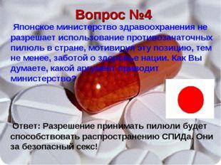 Вопрос №4 Японское министерство здравоохранения не разрешает использование пр